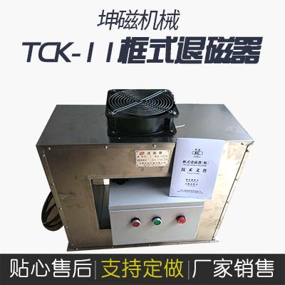 TCK-11框式退磁器