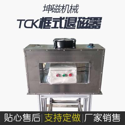 TCK框式退磁器