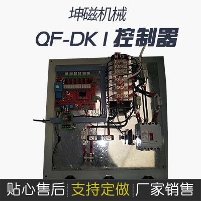 QF-DK1无触点控制器
