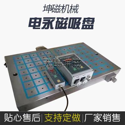 CNC强力电永磁吸盘
